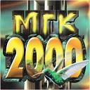 2000 Новые и лучшие песни