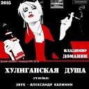 Доманин Владимир - Не ругайся на меня