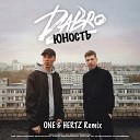 Dabro - Юность ONE HERTZ Radio Remix