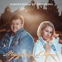 Музыка в ночи (feat. Наталия Папина)