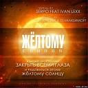 SERPO Ivan Lexx feat DJ Geny Tur DJ МакsимOFF - Желтому солнцу