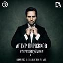 Артур Пирожков - ПеретанцуйМеня Ramirez D Anuchin Radio Edit