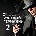 Олег Ай - День рожденье у тебя Катя милая моя