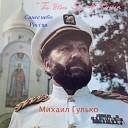 Михаил Гулько - Белая береза