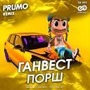 Ганвест - Порш Prumo Radio Edit