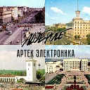 Артек Электроника - Сердце Крыма