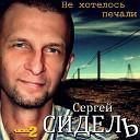 Сергей Сидель - Ты сама
