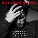 Виталий Чирва - Однажды я стану седым
