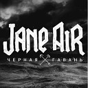 Jane Air - На ее руке лилия