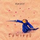 Феникс - Время