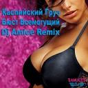 Каспийский Груз - 18 ремикс Dj Amice Remix
