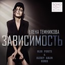 Елена Темникова - Зависимость (Oleg Perets & Alexey Galin Radio Remix)