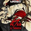 The Matrixx - Добрый враг