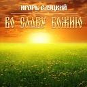 Игорь Слуцкий - Бегут года