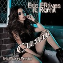 Eric ERtives ft Ramil - Сияй Eric ERtives Version