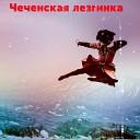 Лезгинка - 2