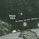 Сказы Леса - Еблан