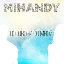 MIHANDY - Поговори со мной
