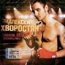 Алексей - Хворостян