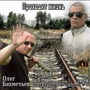 Бахметьев Олег - 08 Новый год