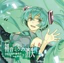 Hatsune Miku - Disappearance