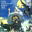 Various Artists - Маленькая Баба Яга
