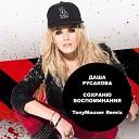 Даша Русакова - Сохраню воспоминания TonyMouser Remix
