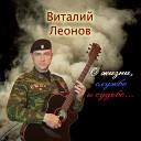 Виталии Леонов - Десантныи самолет