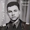 Виталий Леонов - Письмо матери