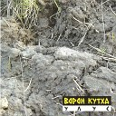 Ворон Кутха - Падал