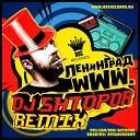 Ленинград - WWW DJ Shtopor Radio Remix