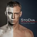 STODVA feat Vlad Fame - Один против всех
