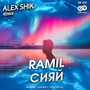 Ramil - Сияй Alex Shik Radio Edit