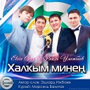 Elvin Grey ft Раиль Уметбаев - Халkым минен