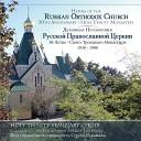 Holy Trinity Seminary Choir - Bless the Lord O My Soul Psalm 103 Chant of the Trinity St Sergius Lavra
