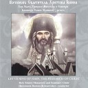 Holy Trinity Monastery and Seminary Choir - Bless The Lord O My Soul Melody of the St Michael Hermitage