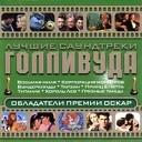 Лучшие Саундтреки Голливуда ( - Король Лев (1995) Can You Fell