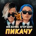 MIA BOYKA ЕГОР ШИП - Пикачу