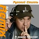 Русский Стилль - А вишня красная DJ IGRIC Remix