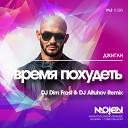 DJ Dim Frost & DJ Altuhov [MOJ - Nabiha - Animals (DJ Dim Frost