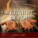 Елена Уайт - Перед Анной и судом Каиафы