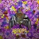 Аврора - Последний танец