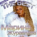 Марина Журавлева - 04 Твоя Любовь