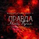 Maggnat H Y B x Rusty 13 - Правда Мой Враг prod by DVH3