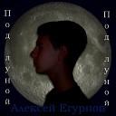 Алексей Егурнов - Под луной