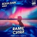 Ramil - Сияй Kolya Dark Radio Edit
