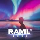Ramil - Сияй