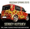 Sergey Kutsuev - Егор Крид vs. Alex Menco & Yonce - Невеста (Sergey Kutsuev Mash)
