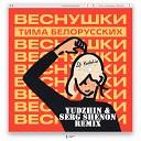 Тима Белорусских - Веснушки Yudzhin Serg Shenon Radio Remix