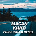 Macan - Кино Phick Wham REMIX
